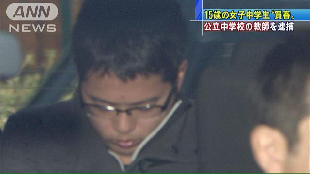 「ヤバイ扉開けちゃうかな」中学校教師が女子中学生を買春…6万円渡しホテルでわいせつな行為