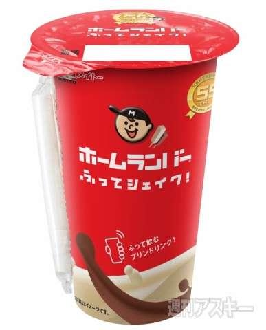 懐かしのアイス「ホームランバー」がシェイクになった!55周年の記念商品