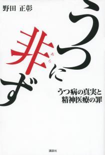 『うつに非ず うつ病の真実と精神医療の罪』(野田正彰)|講談社BOOK倶楽部