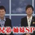 河西智美・里音「(ふたりは)仲良しです」SMAP中居正広「ビジネスの臭いがするな」と辛口発言