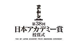 【実況・感想】「第38回日本アカデミー賞授賞式」