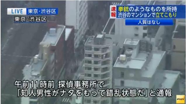 「何か叫んでいるけれど、よく分からない」マンションで40代男が拳銃のようなものを持ち立てこもり(渋谷区)