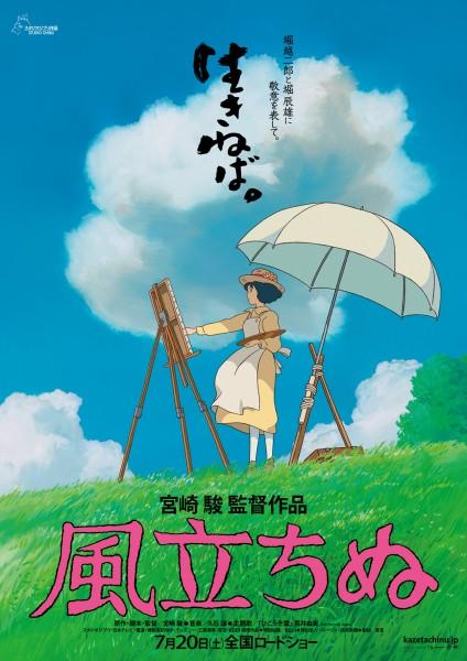 【実況・感想】金曜ロードSHOW!『風立ちぬ』