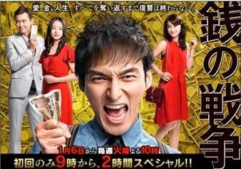【実況・感想】ドラマ「銭の戦争」第七話