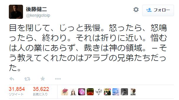 後藤健二さんの「平和ツイート」が世界で拡散 2万6000回以上のリツイート