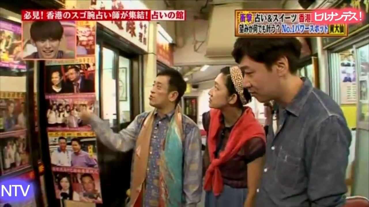 日本NTV電視台 - 黃晉虎師傅黃大仙廟睇相解簽專訪 - YouTube