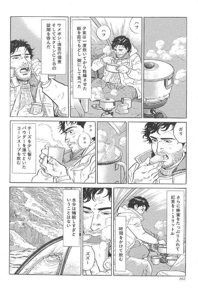 V6岡田准一 エベレスト登山に挑戦 阿部寛、尾野真千子と初共演