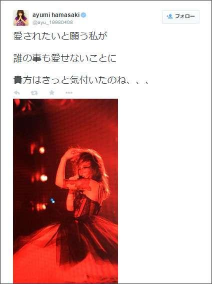 浜崎あゆみ「愛されたいと願う私が誰の事も愛せないことに貴方はきっと気付いたのね」→ファンからは心配する声も…。