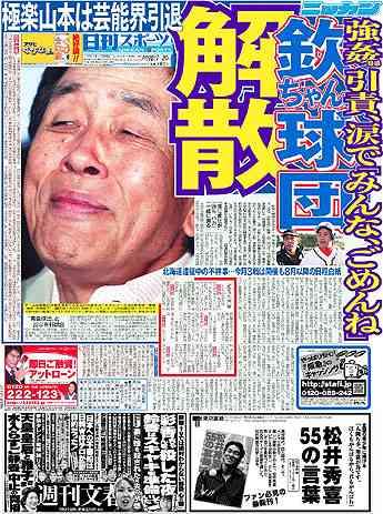 加藤浩次、山本圭壱の騒動について「ただの条例違反だよ」
