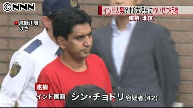 小6女児らの胸をさわる等のわいせつ行為 インド人の男を逮捕「ハッピーだった」