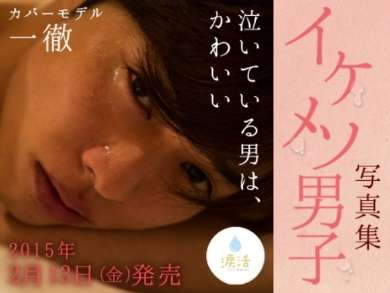 涙×イケメン=癒し!? イケメンがかわいくステキに涙を流す姿をおさめた写真集「イケメソ男子」登場