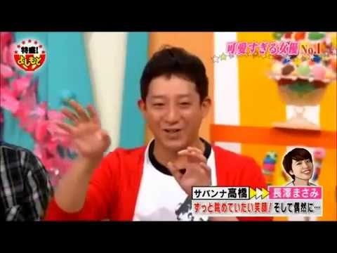 長澤まさみと定食屋で偶然出会ったサバンナ高橋に激怒する今田 - YouTube