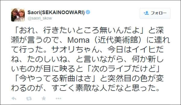 SEKAI NO OWARI、4人でNY旅行へ …Fukaseは「すごく素敵な人」Saoriが本音告白