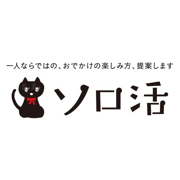 ソロ活:お一人様向けおでかけ情報【Lets】レッツエンジョイ東京
