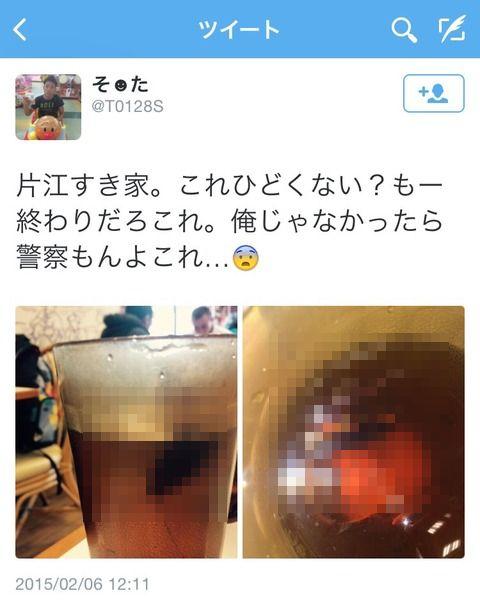 すき家がゴキブリ入りお茶を提供したとTwitterで話題に!真偽は不明(画像あり) : GOSSIP速報