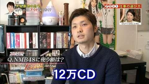 大島康徳の息子・大島雅斗「NMBのCD買うため借金」に父「殺すよ?」と激怒。アウト×デラックスでオタクを告白 :にんじ報告