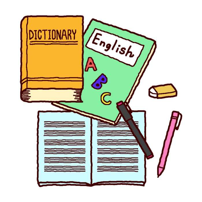 今、勉強したいこと