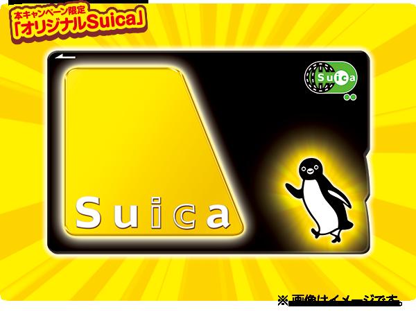 記念スイカ、316万枚に到達! 年間のSuica発行枚数と同等www お前ら買いすぎwwwwww