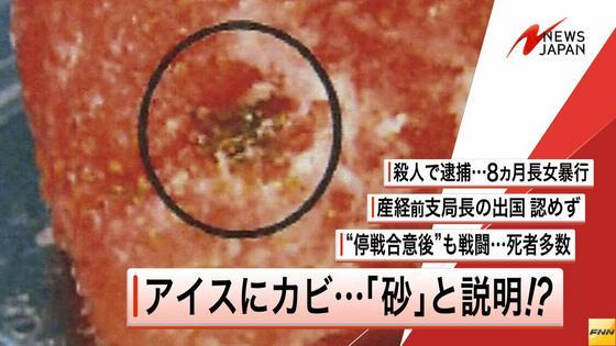 38万個販売・中国製アイスからカビ 「異物混入」理由に回収 大阪の食品会社