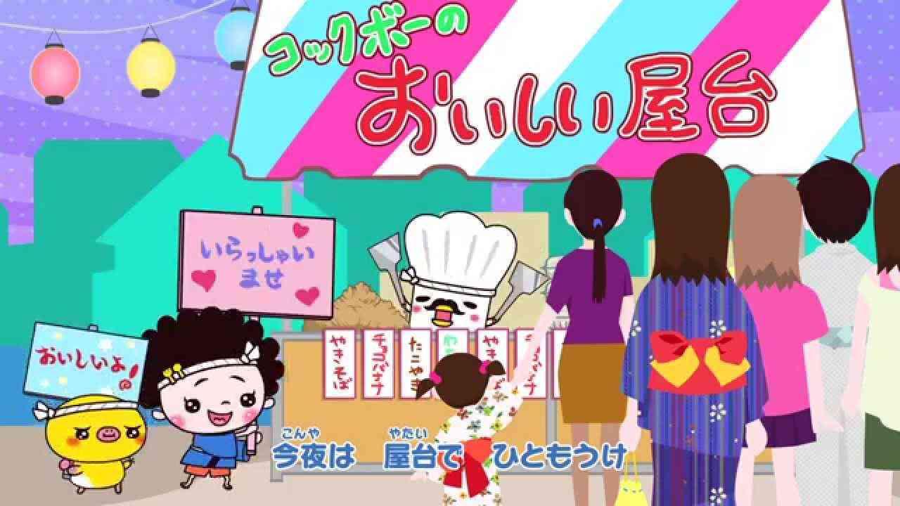 たまこちゃんとコックボー 地元お祭り編 - YouTube