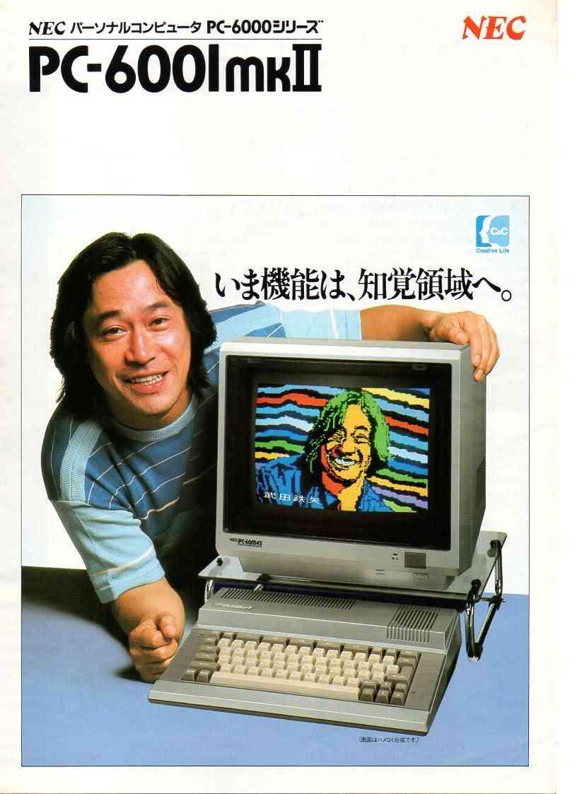 NEC PC-6001mk2 PC-6001mk2SR PC-6601 PC-6601SR 各カタログ - YouTube