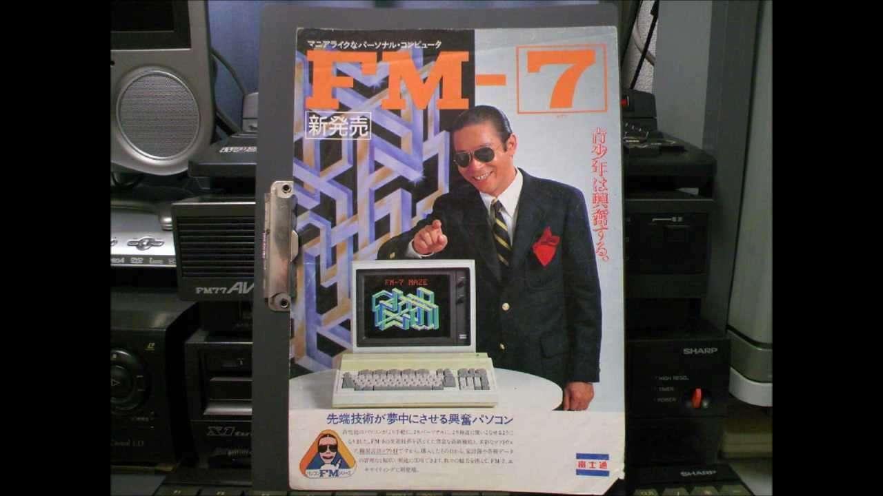 FMシリーズ FM-7/8/11/77/77AV 富士通80年代パソコン カタログスライドショー - YouTube