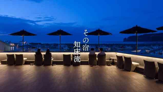 【公式HP】知床グランドホテル北こぶし 北海道 世界遺産 知床の温泉リゾートホテル