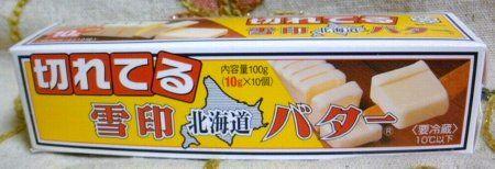 雪印の『切れてるバター』の宣伝POPがヤバいwwwwwww : オレ的ゲーム速報@刃