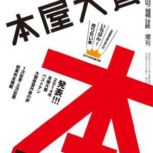 百田尚樹は大手書店員招き「決起集会」も……「本屋大賞」の血みどろ集票合戦|サイゾーウーマン
