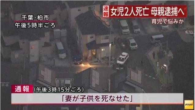 千葉県柏市の住宅で女児2人死亡、母親「育児に疲れた」