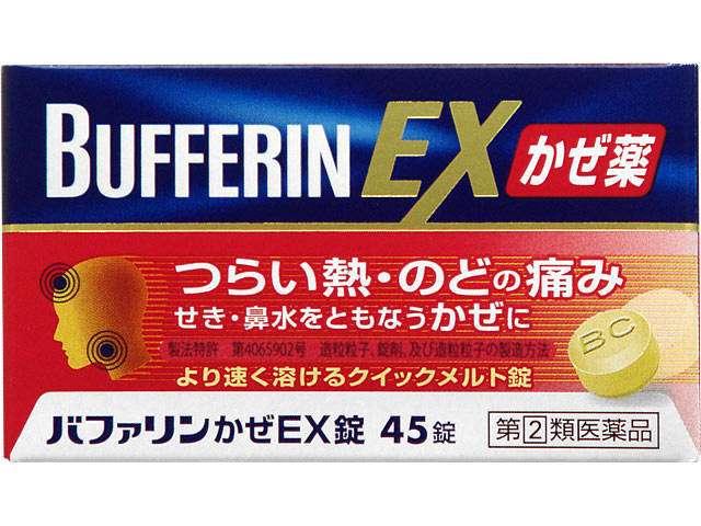 市販の風邪薬でよく効くのは?