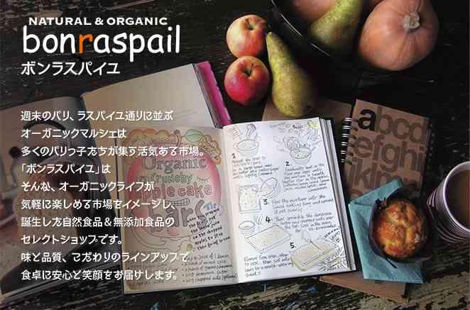 自然食品・無添加食品専門店 bonraspail ボンラスパイユ