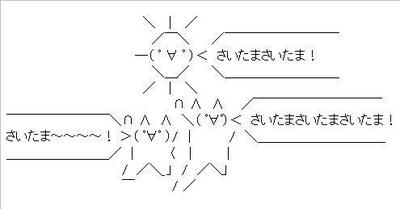 神奈川、千葉、埼玉あるある