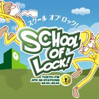 未来の鍵を握る学校 SCHOOL OF LOCK!