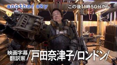 【あさイチ】戸田奈津子、ビル・グレンジャーの料理通訳で「茶色い米」「粉パウダーシュガー」などと発言し物議。