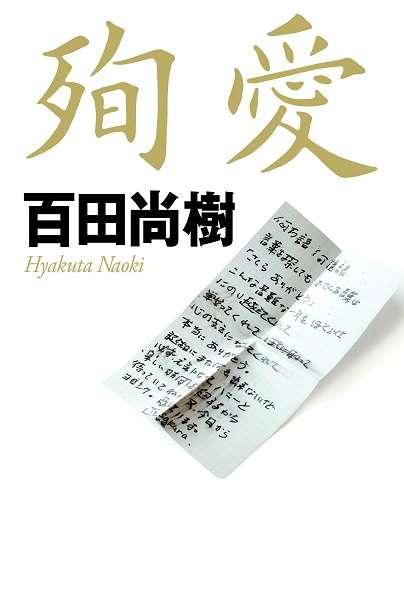 たかじん「殉愛」騒動で話題、及川眠子先生の著書を読んで...『ほぼ日刊 吉田豪』連載174