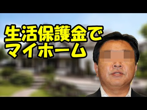 【在日犯罪】生活保護費流用し韓国に家購入か 詐欺で韓国人を逮捕 「 - YouTube