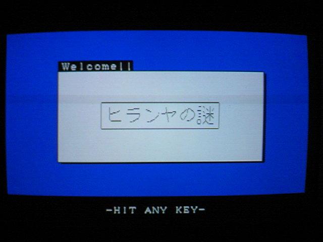 PC88用ゲーム ヤンパラアドベンチャー ヒランヤの謎(ポニカ)|コオロギ養殖のブログ(レトロPCルーム)