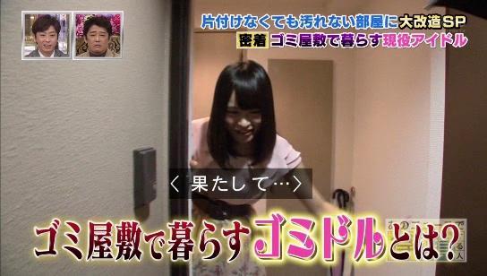 「ゴミドル」河合風花(25歳)の自宅の部屋がヤバすぎる…