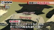 ルミネ倉庫から他店の服盗む 従業員ら逮捕 | 日テレNEWS24