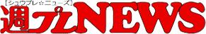 """""""ラッスンゴレライ""""で大ブレイク、8.6秒バズーカは「コンビ名を覚えてもらえない」と悩み中 - エンタメ - ニュース 週プレNEWS[週刊プレイボーイのニュースサイト]"""