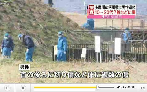 多摩川河川敷で全裸遺体発見…被害者は中1少年 防犯カメラに複数の少年が映る