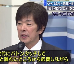 【動画】ジャパネットたかた・高田明社長の「普通の低い声」に衝撃走る 「あんな声も出るんだ!?」とネット大注目
