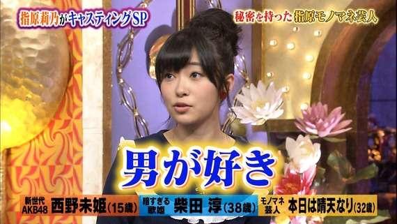 """HKT48指原莉乃「私は男が大好きです」""""バリバリの男好き""""を猛アピール"""