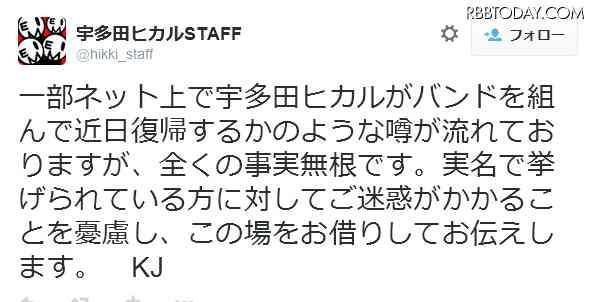 宇多田ヒカル「バンド結成で復帰」のウワサ…スタッフが否定「事実無根」