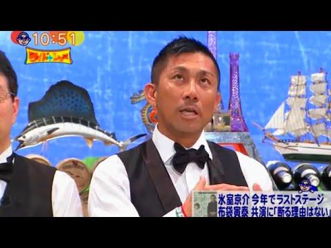 【前園真聖伝説】ワイドナショー初登場からのおもしろ名場面集