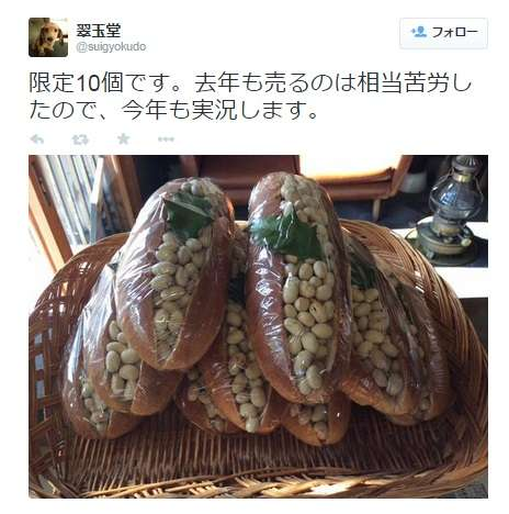 節分に合わせたパンを発売したパン屋さんのツイートが話題に「人を寄せ付けない仕様になっております」