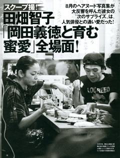 岡田義徳・田畑智子が、いよいよゴールイン!?「夜の相性が、かなりいいとか…」