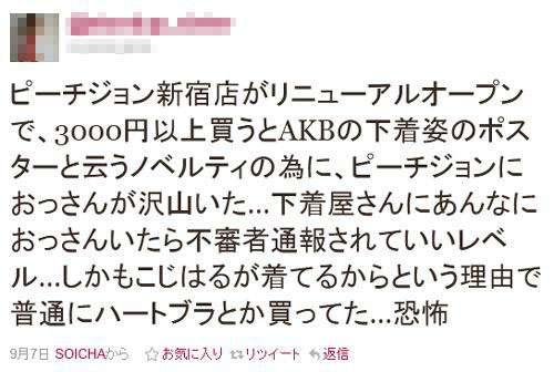 『AKB48』効果で女性下着店にオッサンが殺到! 3000円以上購入するとポスターが貰えるのが理由 | ガジェット通信