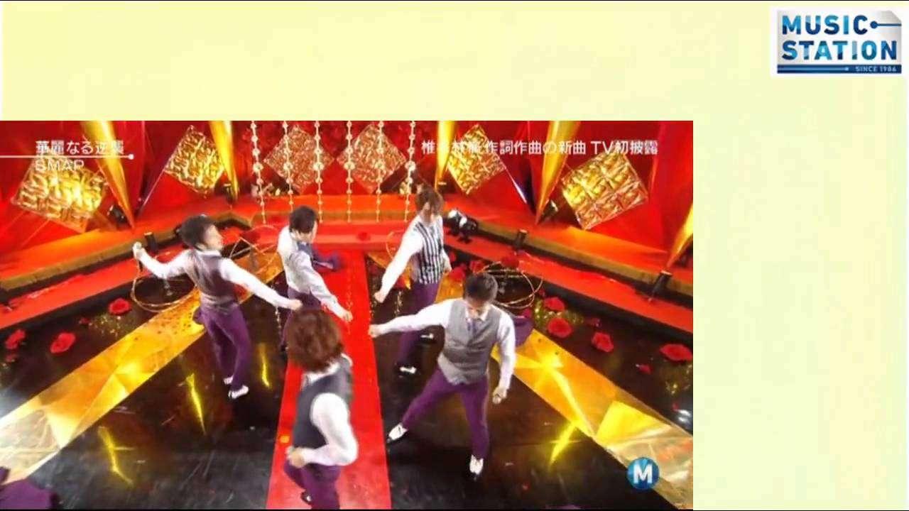 SMAP 華麗なる逆襲  Mステ ミュージックステーション MUSIC STATION 150206 - YouTube